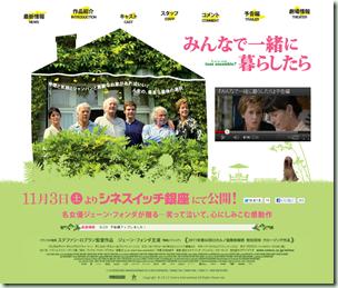 映画『みんなで一緒に暮らしたら』オフィシャルホームページ